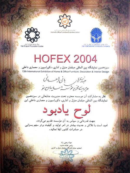 Hofex 2004